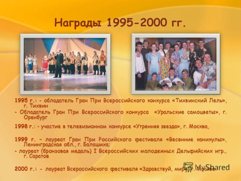 Наши успехи Образцовый ансамбль танца «Карнавал» - победитель Международных, Всероссийских, региональных и областных конкурсов и фестивалей. Образцовый ансамбль танца «Карнавал» - победитель Международных, Всероссийских, региональных и областных конк