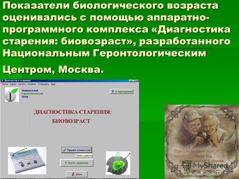 Показатели биологического возраста оценивались с помощью аппаратно- программного комплекса «Диагностика старения: биовозраст», разработанного Национальным Геронтологическим Центром, Москва.