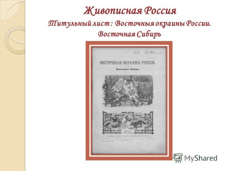 Живописная Россия Титульный лист : Восточныя окраины России. Восточная Сибирь