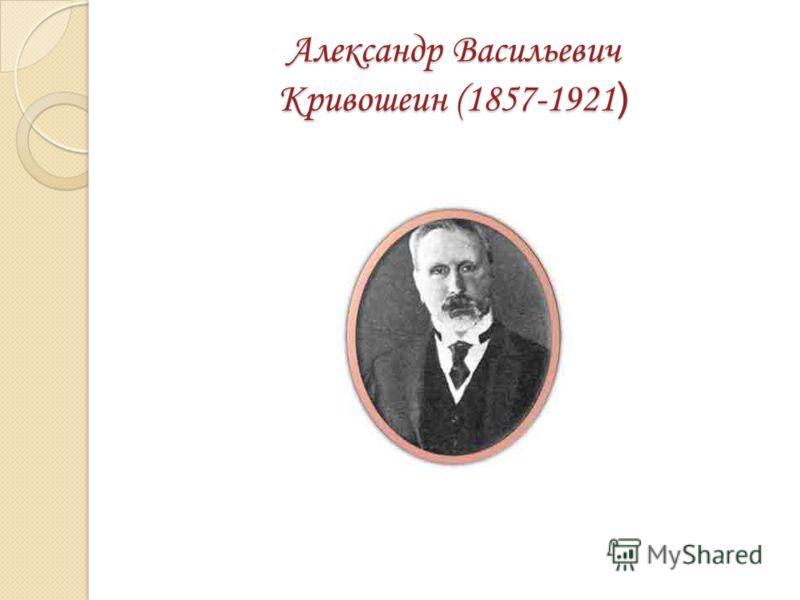 Александр Васильевич Кривошеин (1857-1921 )