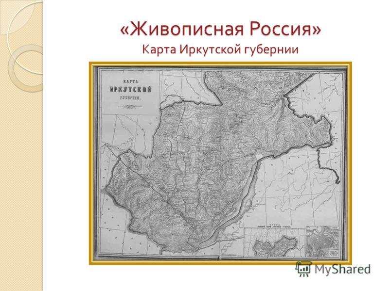 « Живописная Россия » Карта Иркутской губернии