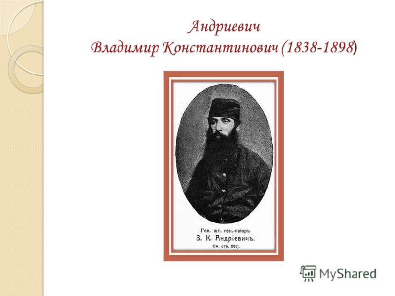 Андриевич Владимир Константинович (1838-1898 )