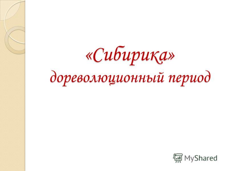 «Сибирика» дореволюционный период