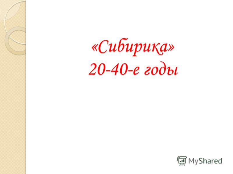 «Сибирика» 20-40-е годы