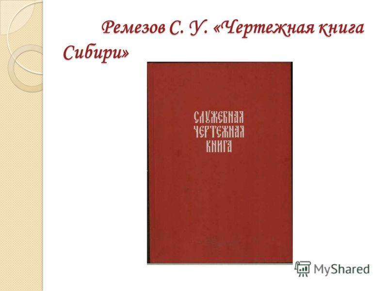 Ремезов С. У. «Чертежная книга Сибири»