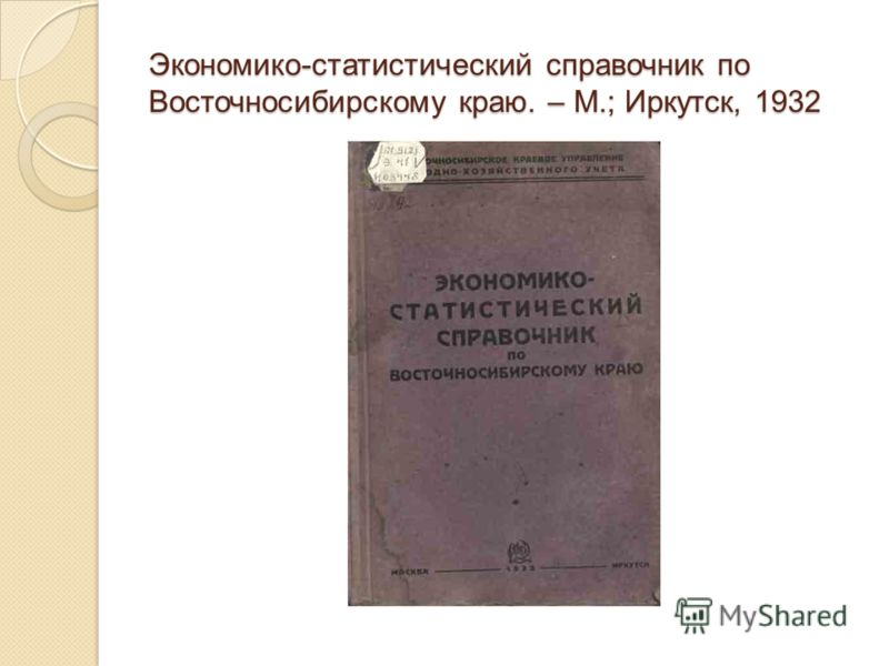 Экономико-статистический справочник по Восточносибирскому краю. – М.; Иркутск, 1932