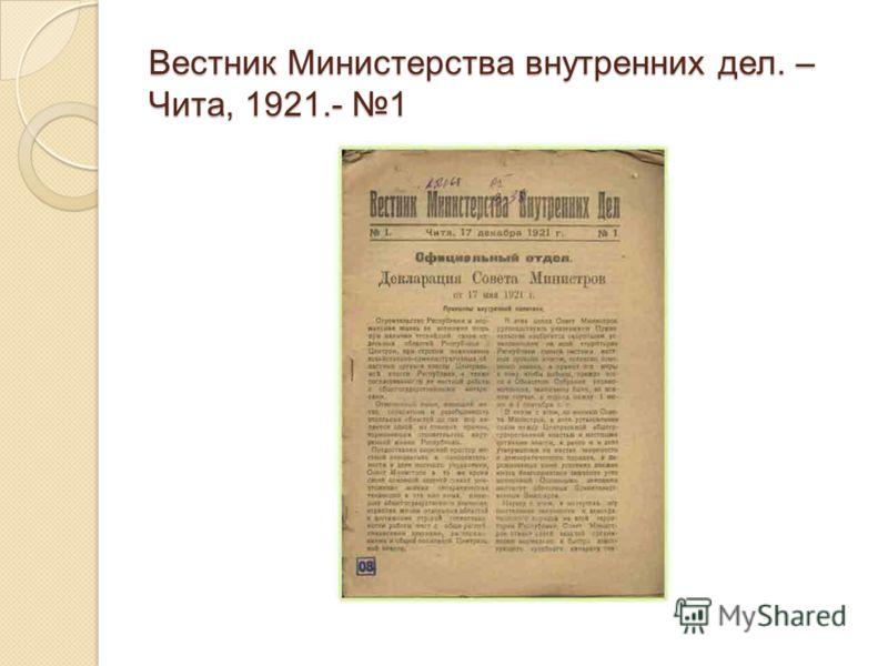 Вестник Министерства внутренних дел. – Чита, 1921.- 1