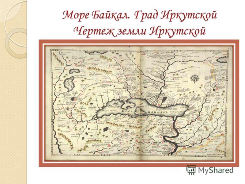 Море Байкал. Град Иркутской Чертеж земли Иркутской