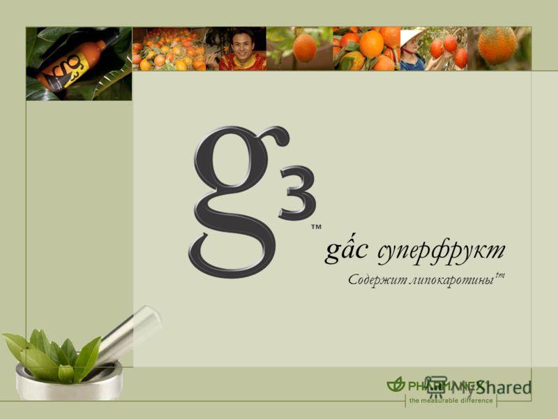 g c суперфрукт Содержит липокаротины tm