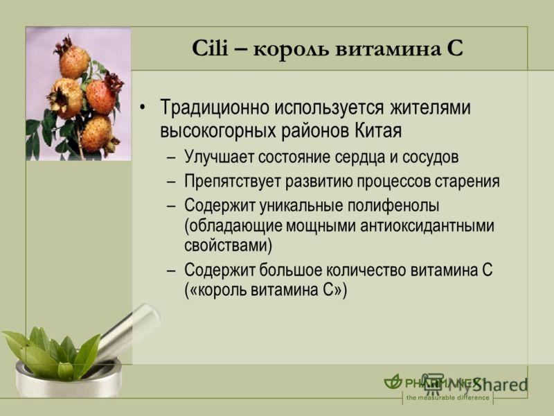 Cili – король витамина С Традиционно используется жителями высокогорных районов Китая –Улучшает состояние сердца и сосудов –Препятствует развитию процессов старения –Содержит уникальные полифенолы (обладающие мощными антиоксидантными свойствами) –Сод