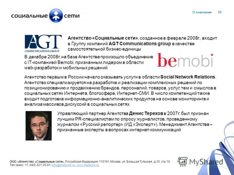19О компании Агентство «Социальные сети», созданное в феврале 2008г., входит в Группу компаний AGT Communications group в качестве самостоятельной бизнес-единицы Агентство первым в России начало оказывать услуги в области Social Network Relations. Аг