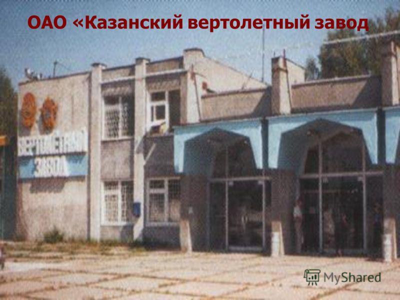 ОАО «Казанский вертолетный завод