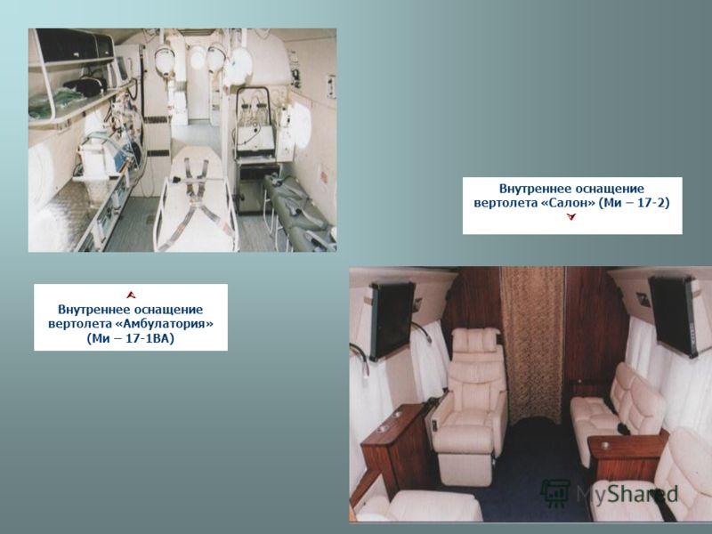 Внутреннее оснащение вертолета «Амбулатория» (Ми – 17-1ВА) Внутреннее оснащение вертолета «Салон» (Ми – 17-2)