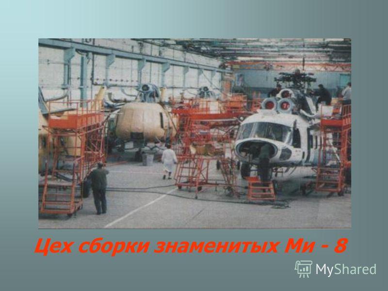 Цех сборки знаменитых Ми - 8