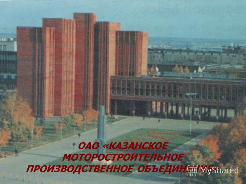 ОАО «КАЗАНСКОЕ МОТОРОСТРОИТЕЛЬНОЕ ПРОИЗВОДСТВЕННОЕ ОБЪЕДИНЕНИЕ»
