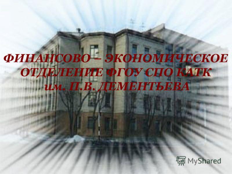 ФИНАНСОВО – ЭКОНОМИЧЕСКОЕ ОТДЕЛЕНИЕ ФГОУ СПО КАТК им. П.В. ДЕМЕНТЬЕВА
