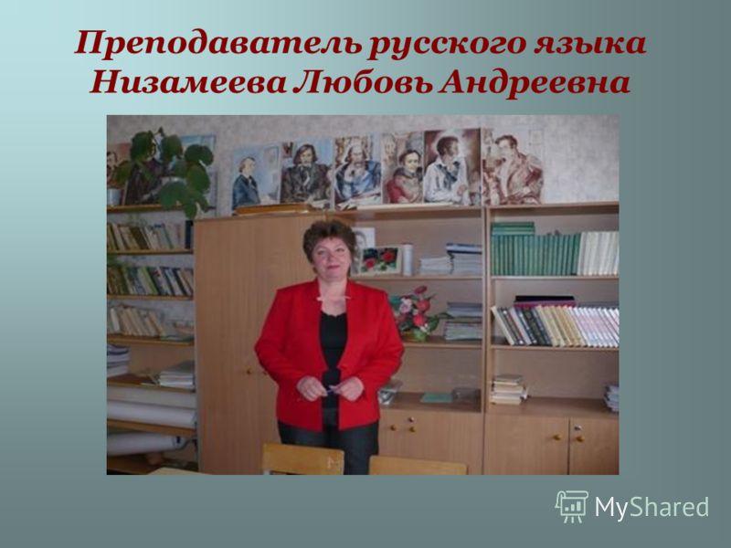 Преподаватель русского языка Низамеева Любовь Андреевна