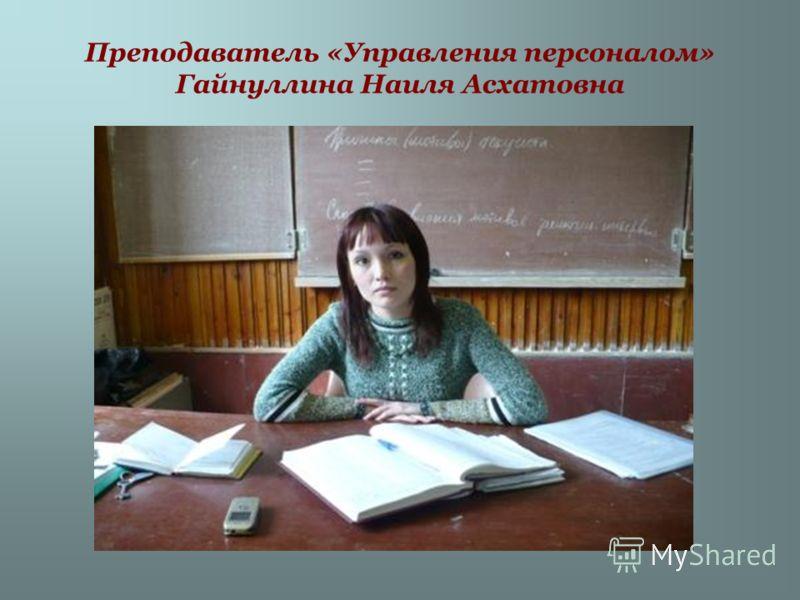 Преподаватель «Управления персоналом» Гайнуллина Наиля Асхатовна
