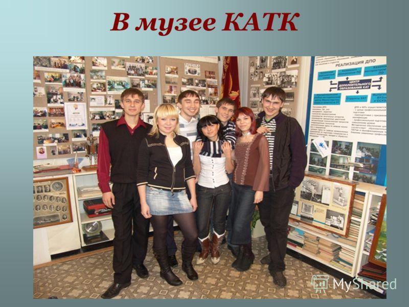 В музее КАТК