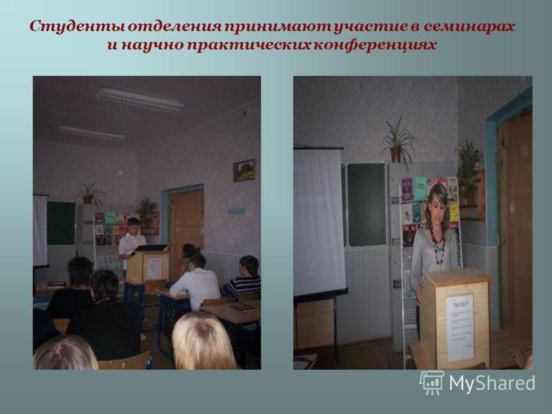 Студенты отделения принимают участие в семинарах и научно практических конференциях