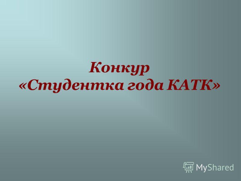 Конкур «Студентка года КАТК»
