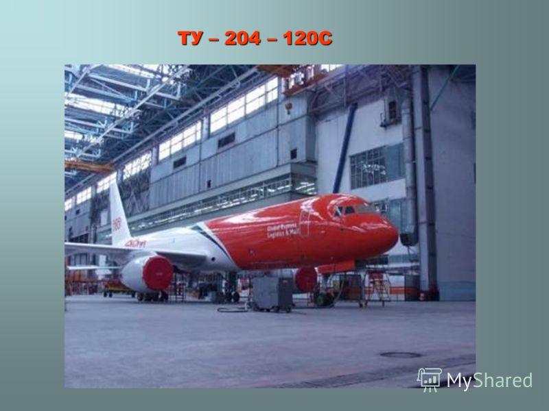 ТУ – 204 – 120С
