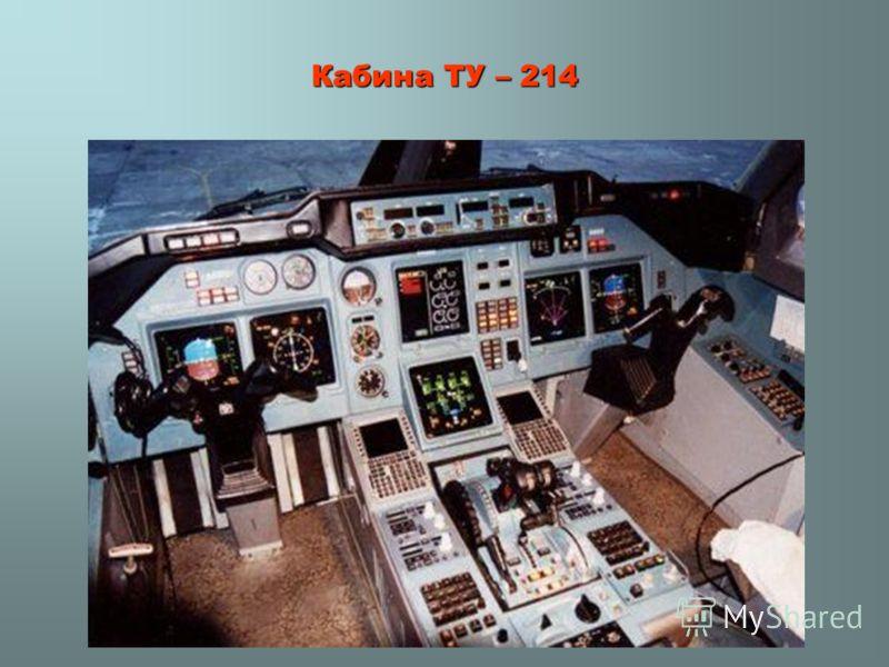 Кабина ТУ – 214