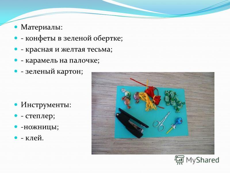 Материалы: - конфеты в зеленой обертке; - красная и желтая тесьма; - карамель на палочке; - зеленый картон; Инструменты: - степлер; -ножницы; - клей.
