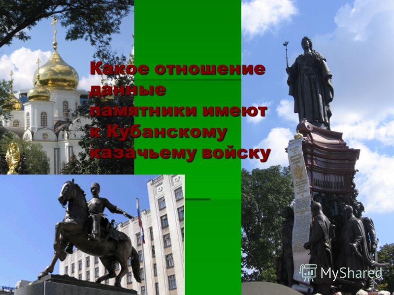 Какое отношение данные памятники имеют к Кубанскому казачьему войску