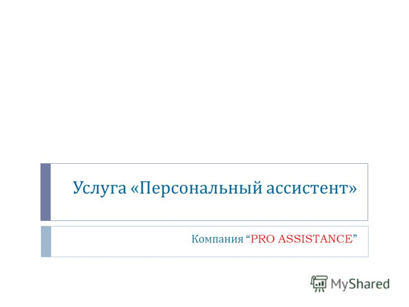Услуга « Персональный ассистент » Компания PRO ASSISTANCE