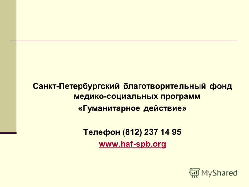 Санкт-Петербургский благотворительный фонд медико-социальных программ «Гуманитарное действие» Телефон (812) 237 14 95 www.haf-spb.org