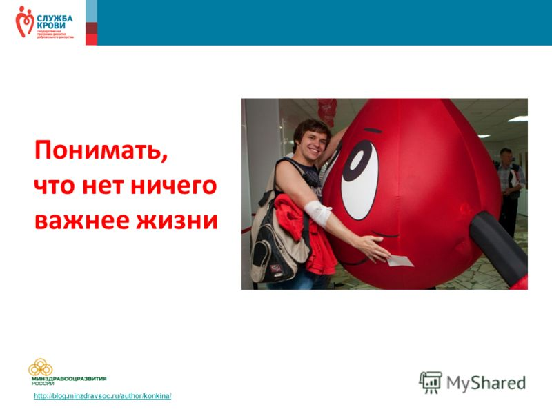 Понимать, что нет ничего важнее жизни http://blog.minzdravsoc.ru/author/konkina/