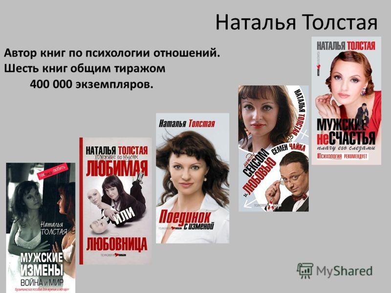 Наталья Толстая Автор книг по психологии отношений. Шесть книг общим тиражом 400 000 экземпляров.