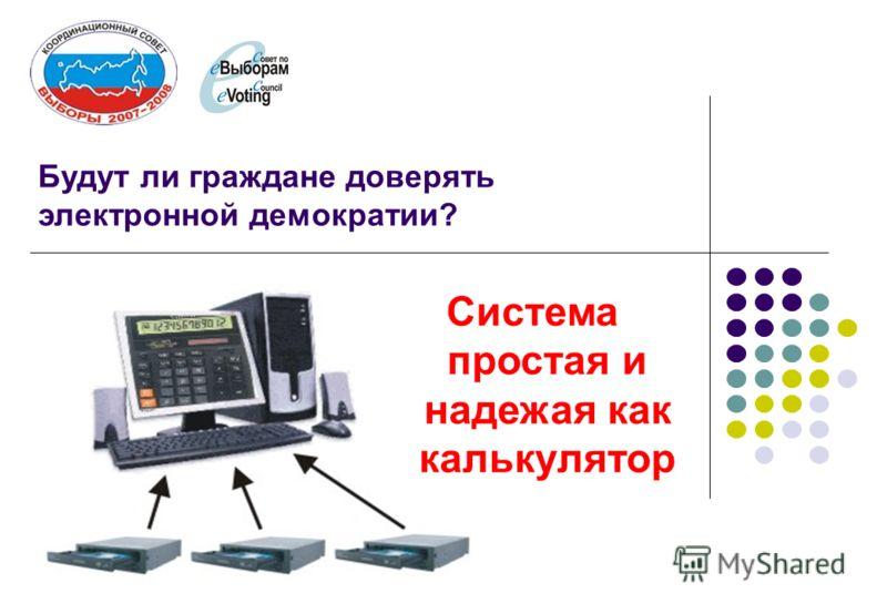 Будут ли граждане доверять электронной демократии? Система простая и надежая как калькулятор