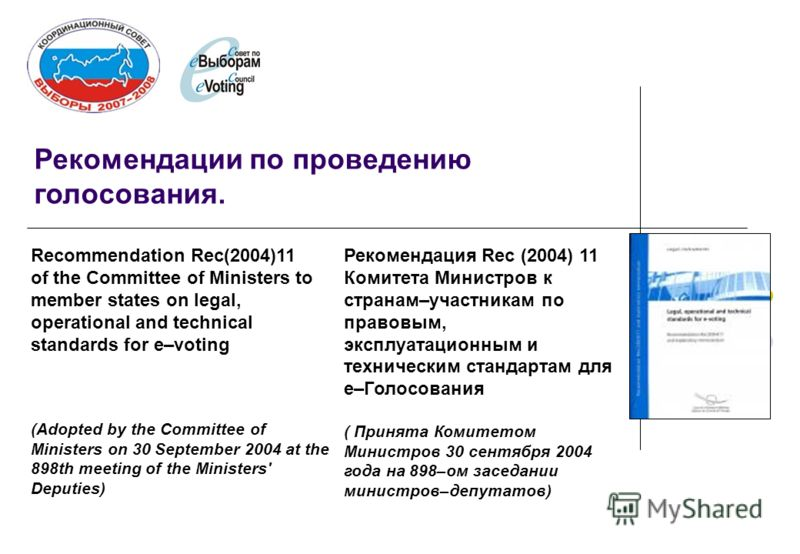 Recommendation Rec(2004)11 of the Committee of Ministers to member states on legal, operational and technical standards for e–voting (Adopted by the Committee of Ministers on 30 September 2004 at the 898th meeting of the Ministers' Deputies) Рекоменд