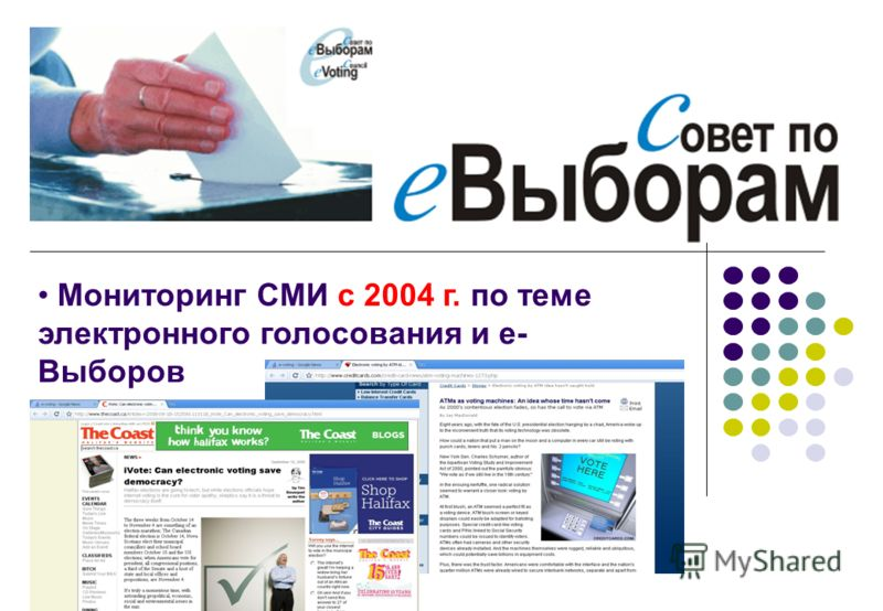 Мониторинг СМИ с 2004 г. по теме электронного голосования и е- Выборов