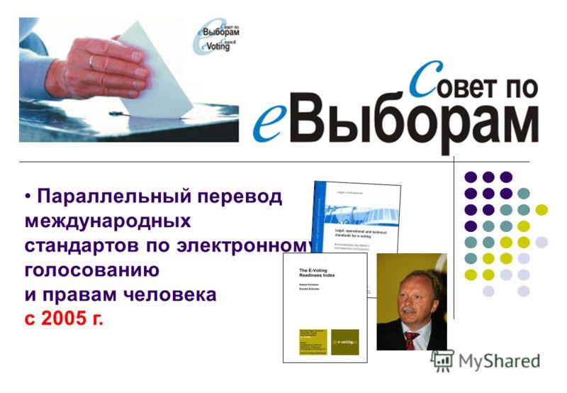 Параллельный перевод международных стандартов по электронному голосованию и правам человека с 2005 г.
