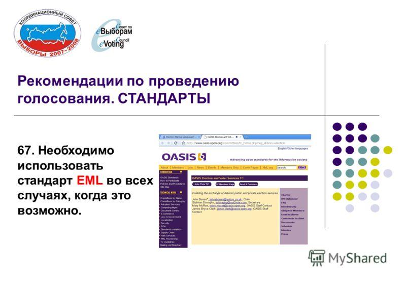Рекомендации по проведению голосования. СТАНДАРТЫ 67. Необходимо использовать стандарт EML во всех случаях, когда это возможно.