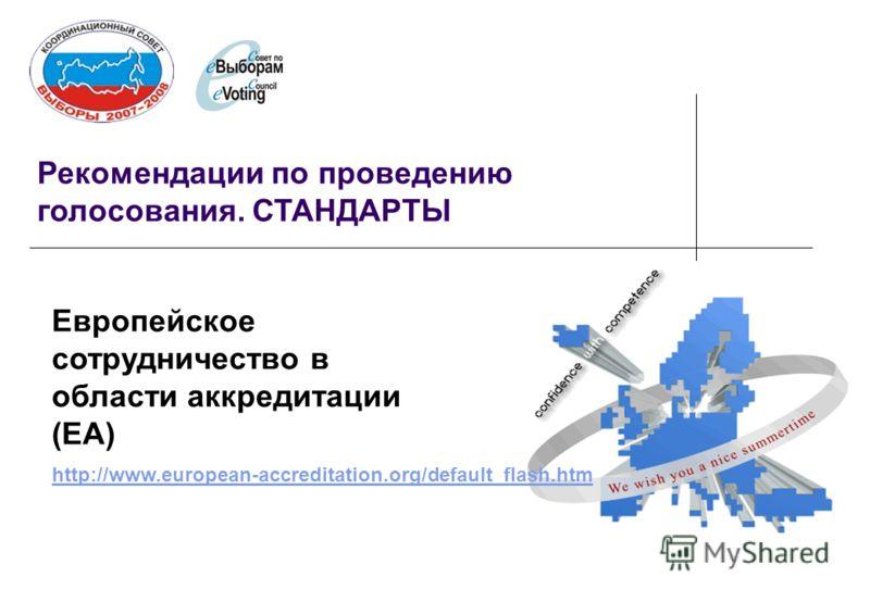 Рекомендации по проведению голосования. СТАНДАРТЫ Европейское сотрудничество в области аккредитации (ЕА) http://www.european-accreditation.org/default_flash.htm