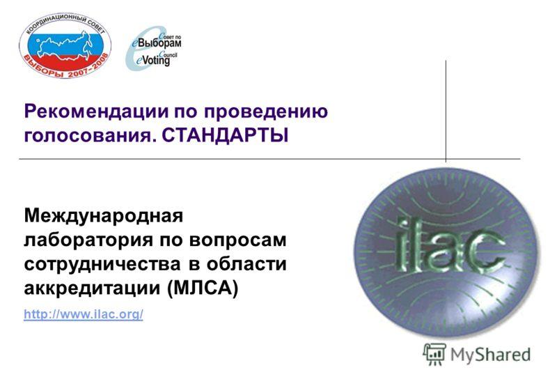 Рекомендации по проведению голосования. СТАНДАРТЫ Международная лаборатория по вопросам сотрудничества в области аккредитации (МЛСА) http://www.ilac.org/