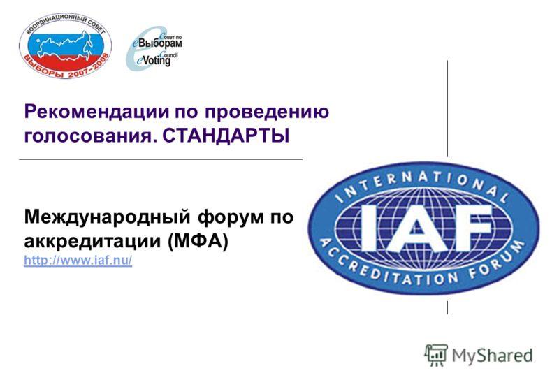 Рекомендации по проведению голосования. СТАНДАРТЫ Международный форум по аккредитации (МФА) http://www.iaf.nu/ http://www.iaf.nu/