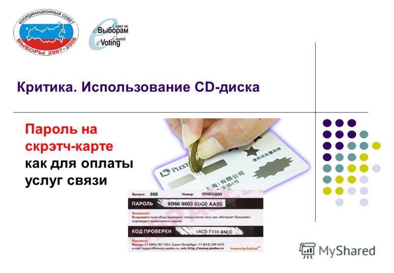 Критика. Использование CD-диска Пароль на скрэтч-карте как для оплаты услуг связи