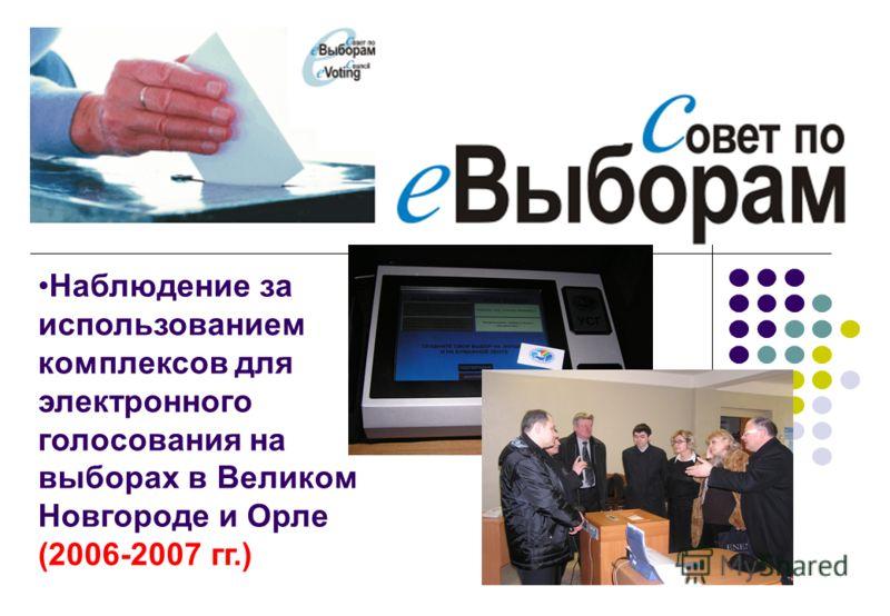Наблюдение за использованием комплексов для электронного голосования на выборах в Великом Новгороде и Орле (2006-2007 гг.)