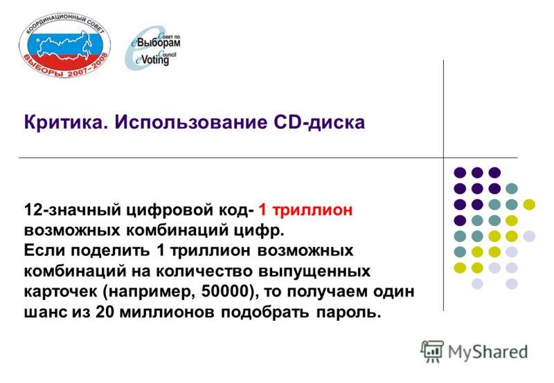 Критика. Использование CD-диска 12-значный цифровой код- 1 триллион возможных комбинаций цифр. Если поделить 1 триллион возможных комбинаций на количество выпущенных карточек (например, 50000), то получаем один шанс из 20 миллионов подобрать пароль.