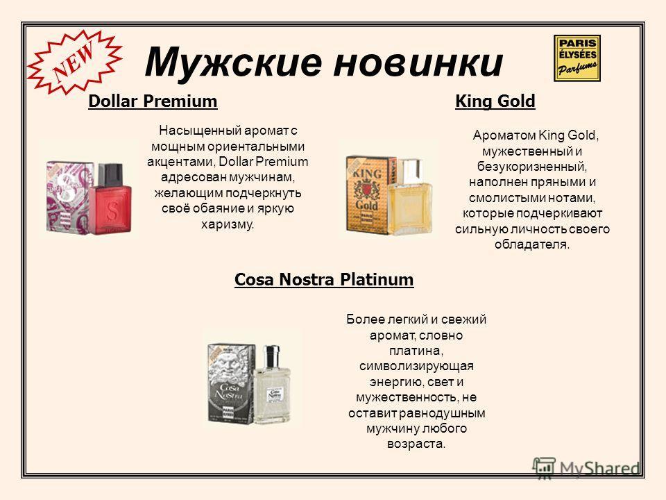 Мужские новинки Dollar PremiumKing Gold Cosa Nostra Platinum Насыщенный аромат с мощным ориентальными акцентами, Dollar Premium адресован мужчинам, желающим подчеркнуть своё обаяние и яркую харизму. Ароматом King Gold, мужественный и безукоризненный,