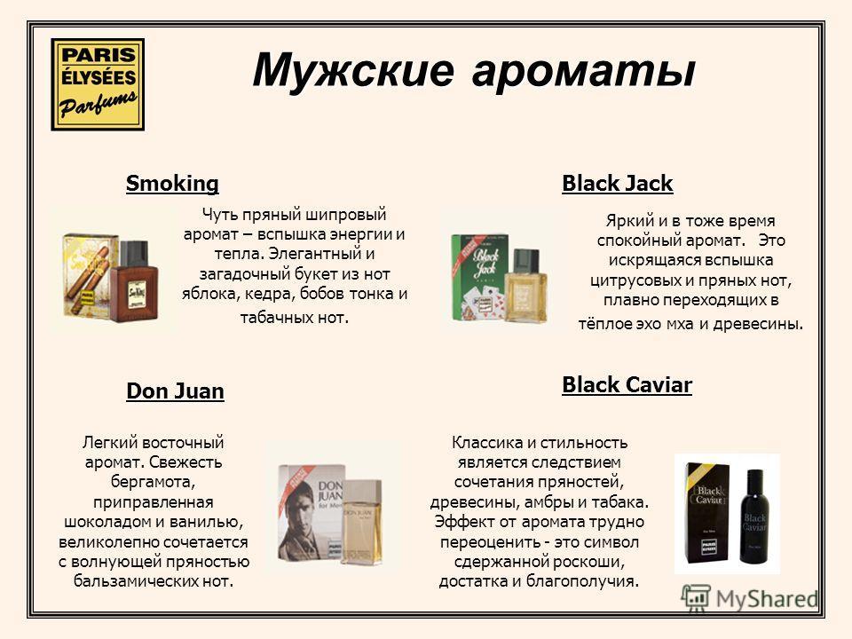 Мужские ароматы Мужские ароматы SmokingBlack Jack Don Juan Black Caviar Чуть пряный шипровый аромат – вспышка энергии и тепла. Элегантный и загадочный букет из нот яблока, кедра, бобов тонка и табачных нот. Яркий и в тоже время спокойный аромат. Это