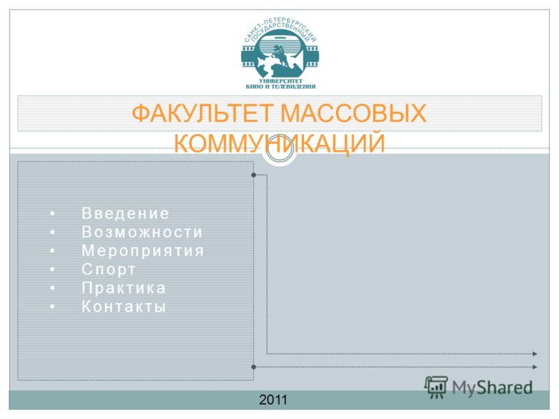 ФАКУЛЬТЕТ МАССОВЫХ КОММУНИКАЦИЙ 2011 Введение Возможности Мероприятия Спорт Практика Контакты