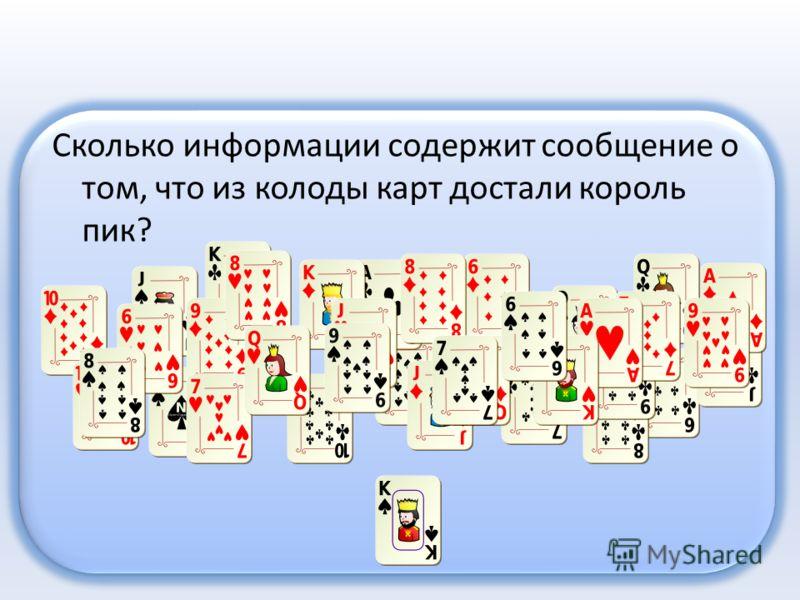 Сколько информации содержит сообщение о том, что из колоды карт достали король пик?