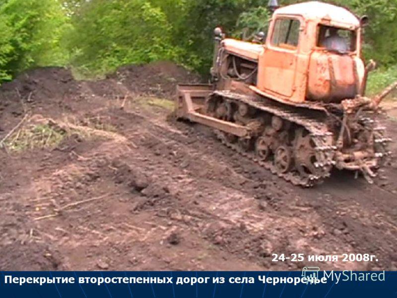 Перекрытие второстепенных дорог из села Черноречье 24-25 июля 2008г.