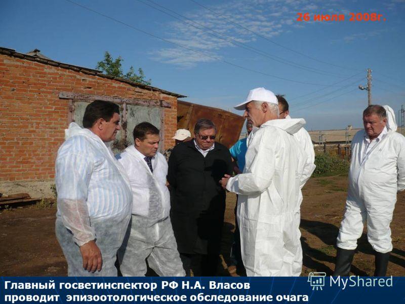 26 июля 2008г. Главный госветинспектор РФ Н.А. Власов проводит эпизоотологическое обследование очага